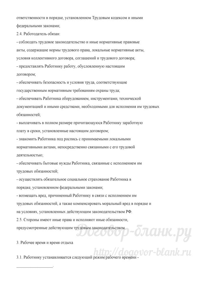 Примерная форма трудового договора с работником транспорта. Лист 3