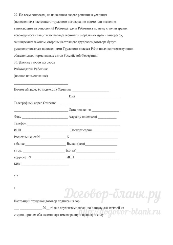 Примерная форма трудового договора с руководителем структурного подразделения предприятия (организации) (на неопределенный срок). Лист 5
