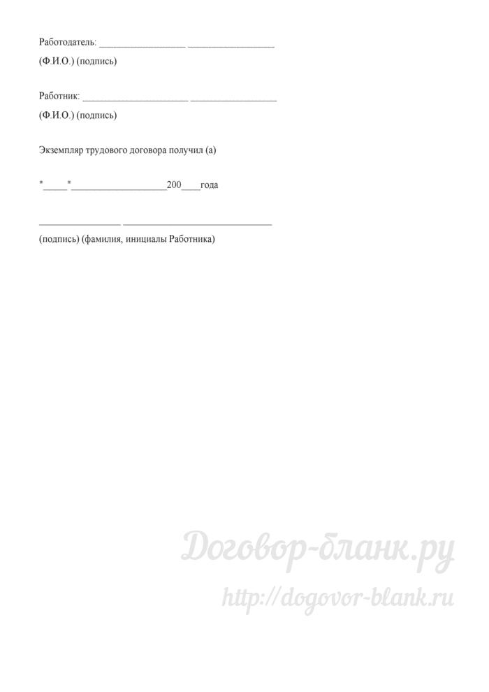 Примерная форма трудового договора с садовником (работодатель - физическое лицо). Лист 8