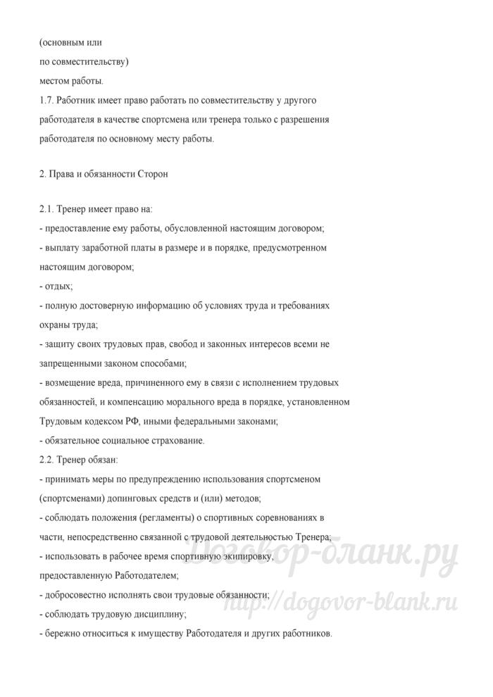 Примерная форма трудового договора с тренером. Лист 2