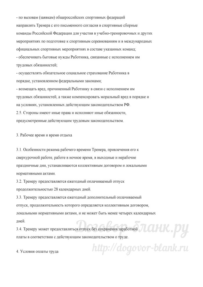 Примерная форма трудового договора с тренером. Лист 4