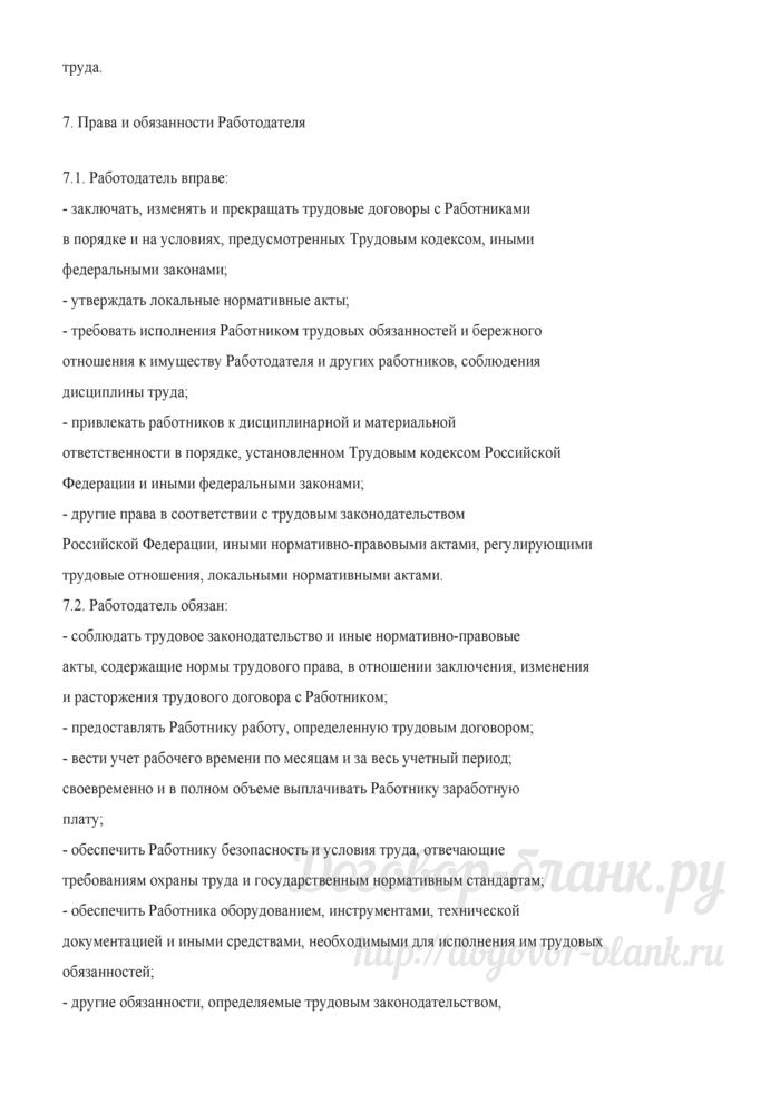 Примерная форма трудового договора с водителем (ненормированный рабочий день). Лист 5