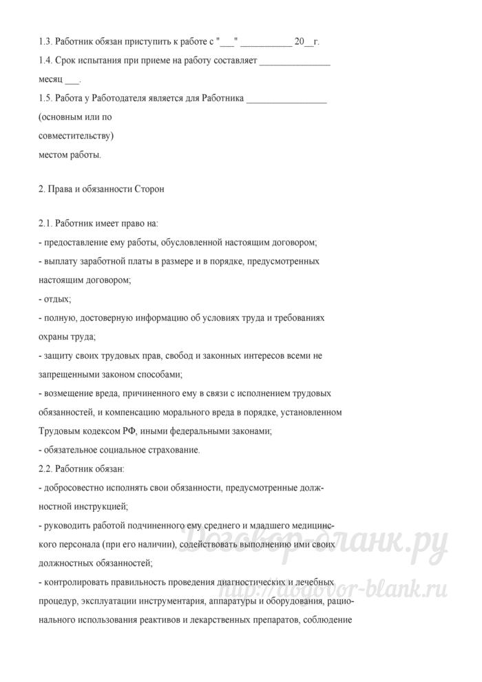 Примерная форма трудового договора с врачом акушером-гинекологом. Лист 2