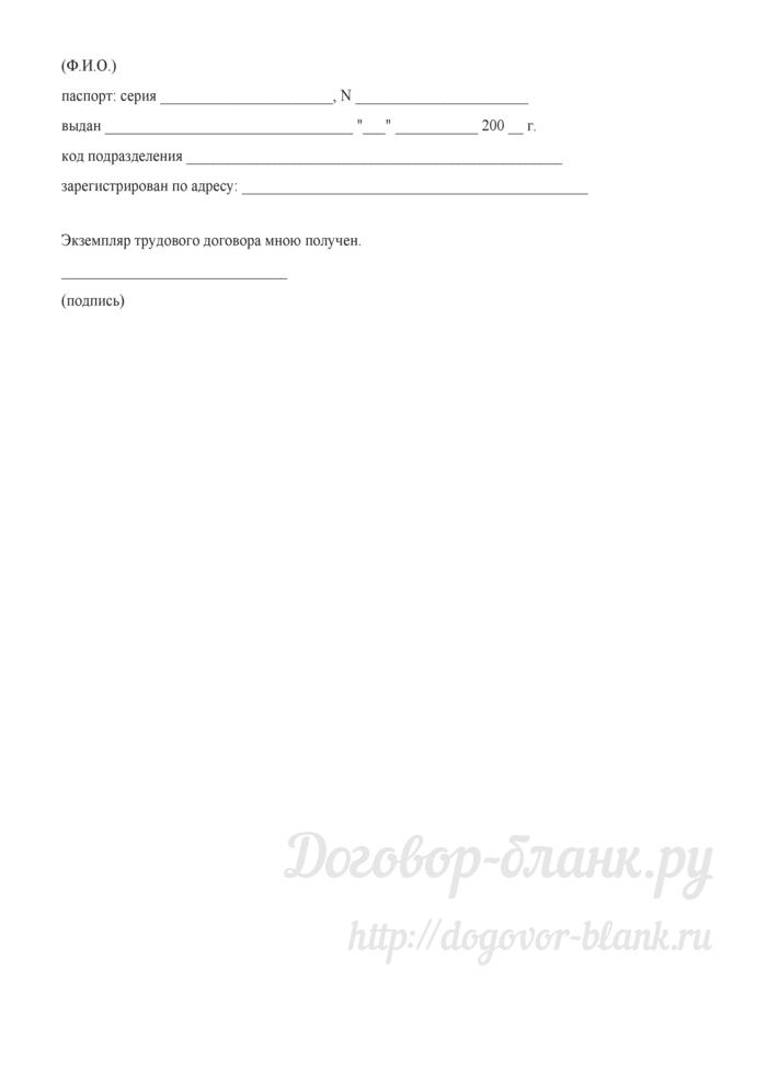 Примерная форма трудового договора с врачом акушером-гинекологом. Лист 7