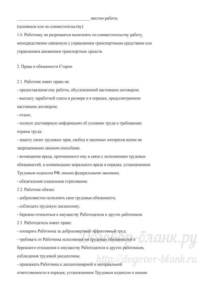 Примерная форма трудового договора с заместителем главного механика транспортной организации. Лист 2