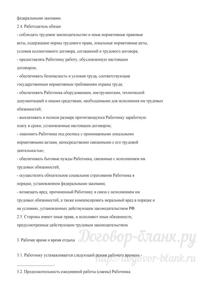 Примерная форма трудового договора с заместителем главного механика транспортной организации. Лист 3