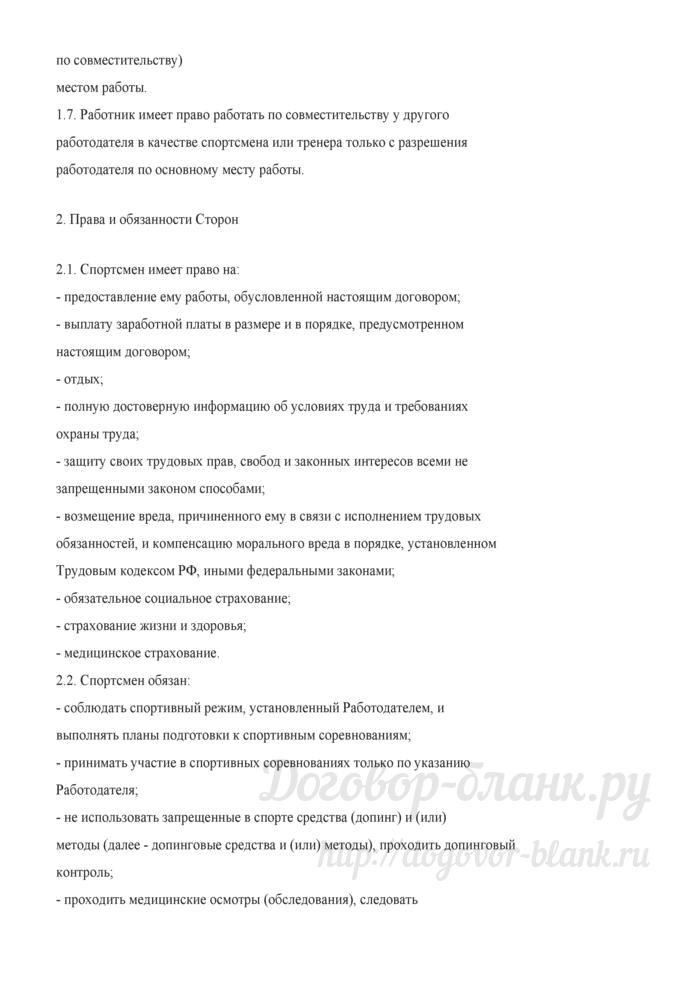 Примерная форма трудового договора со спортсменом. Лист 2