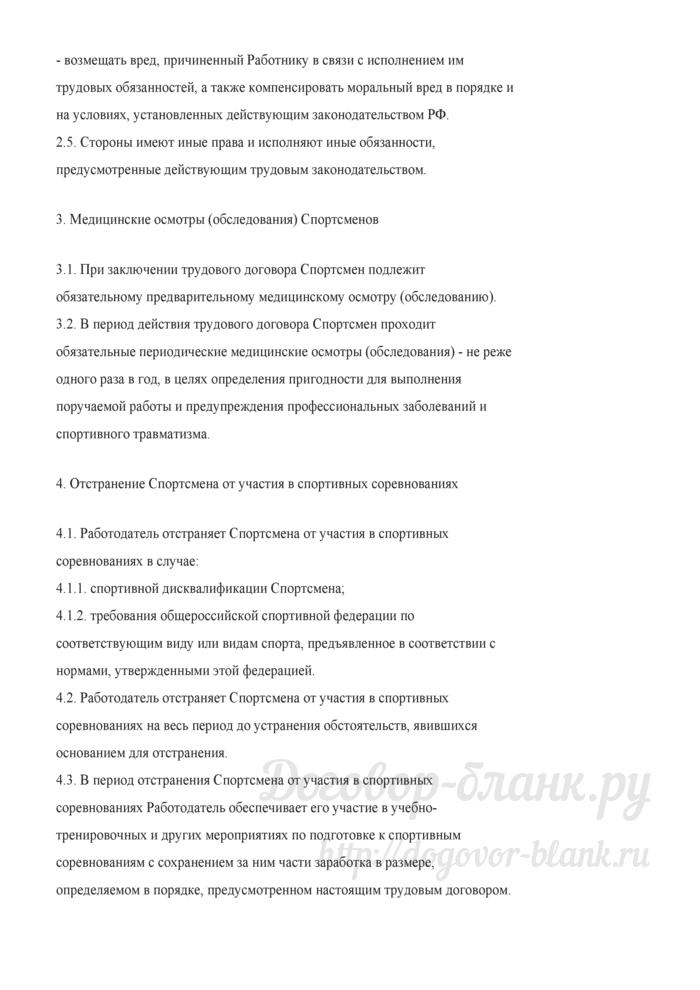 Примерная форма трудового договора со спортсменом. Лист 5