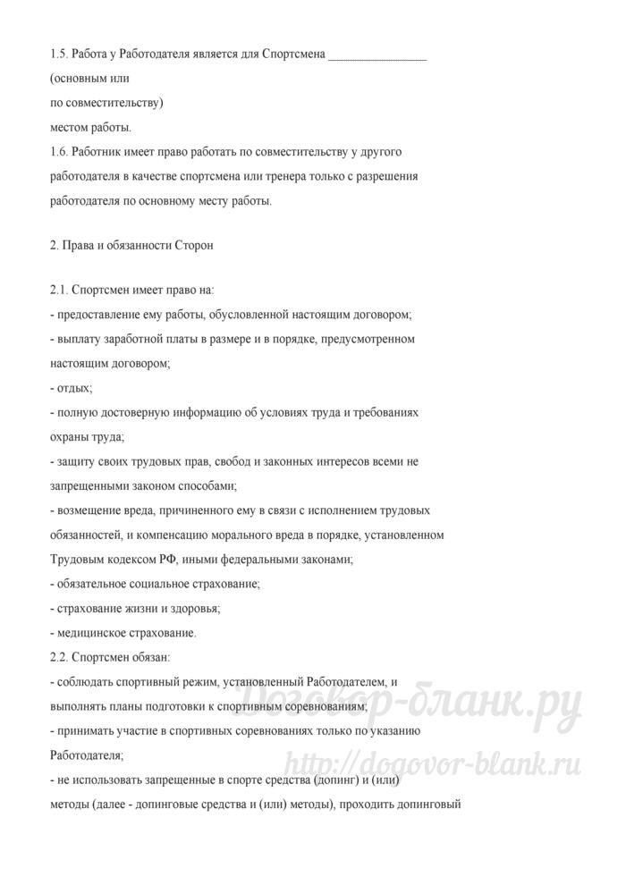 Примерная форма трудового договора со спортсменом, не достигшим возраста 14 лет. Лист 2