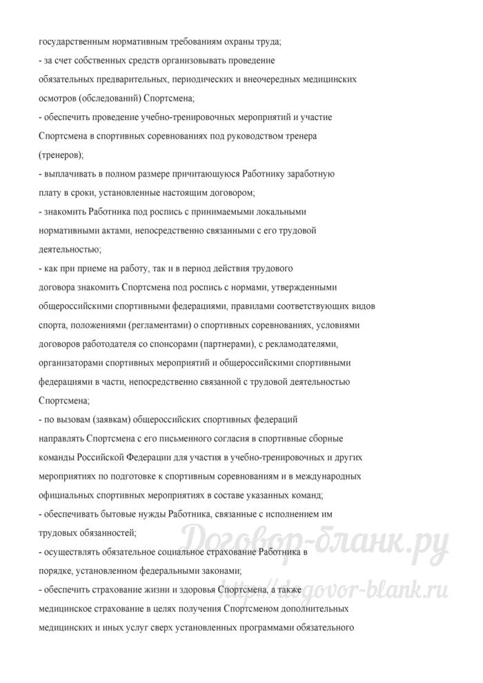 Примерная форма трудового договора со спортсменом, не достигшим возраста 14 лет. Лист 4