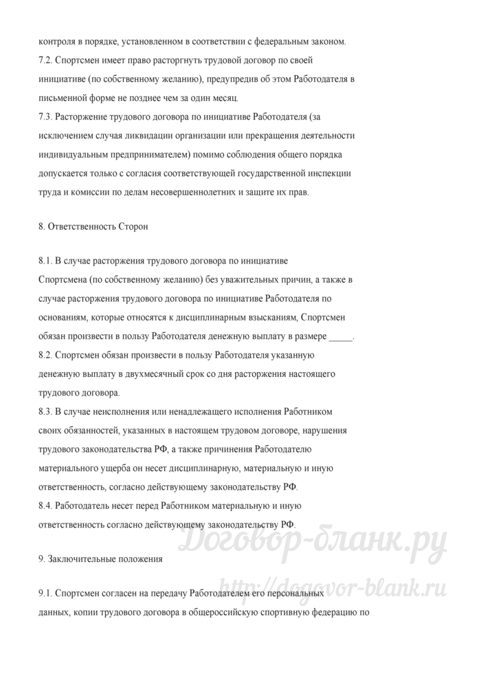 Примерная форма трудового договора со спортсменом, не достигшим возраста 14 лет. Лист 8