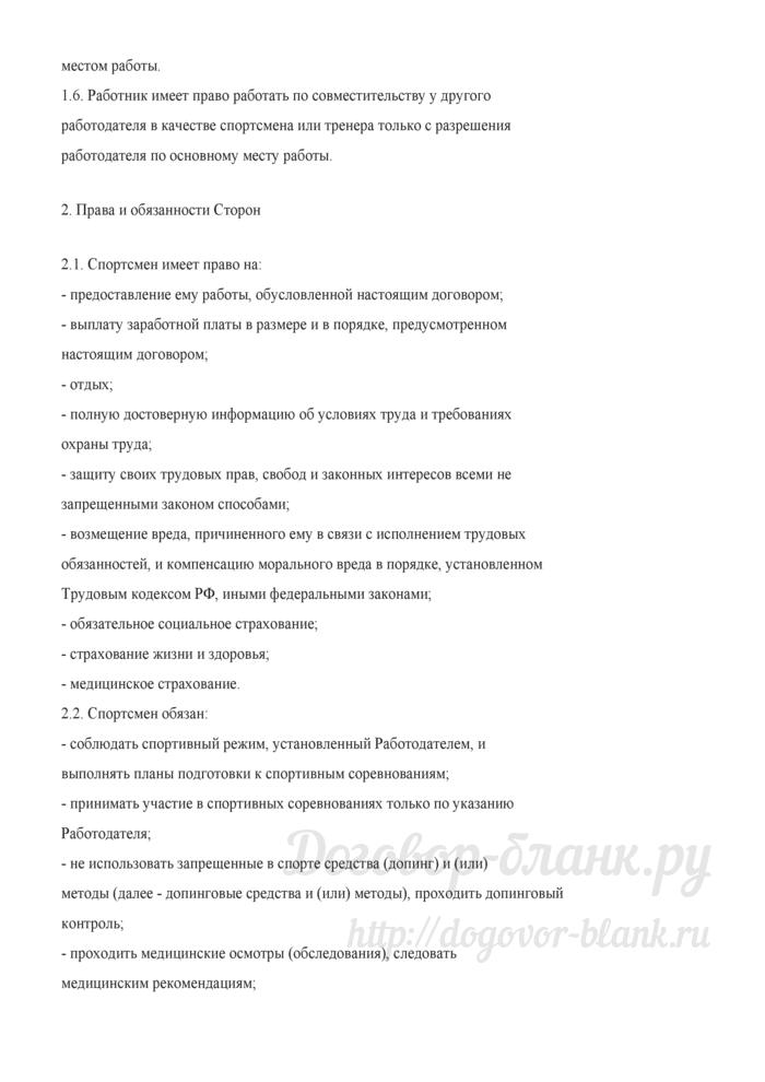 Примерная форма трудового договора со спортсменом в возрасте до 18 лет. Лист 2