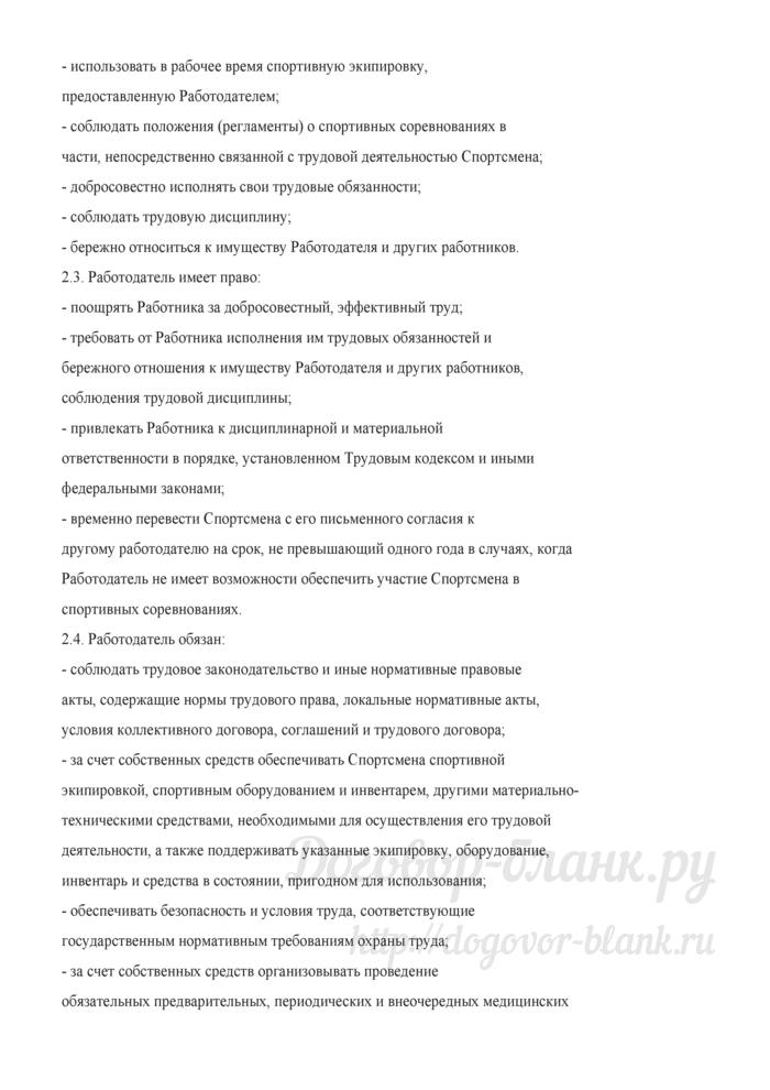 Примерная форма трудового договора со спортсменом в возрасте до 18 лет. Лист 3