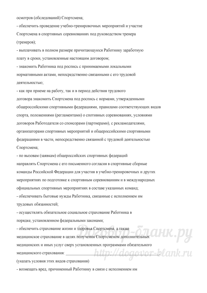 Примерная форма трудового договора со спортсменом в возрасте до 18 лет. Лист 4