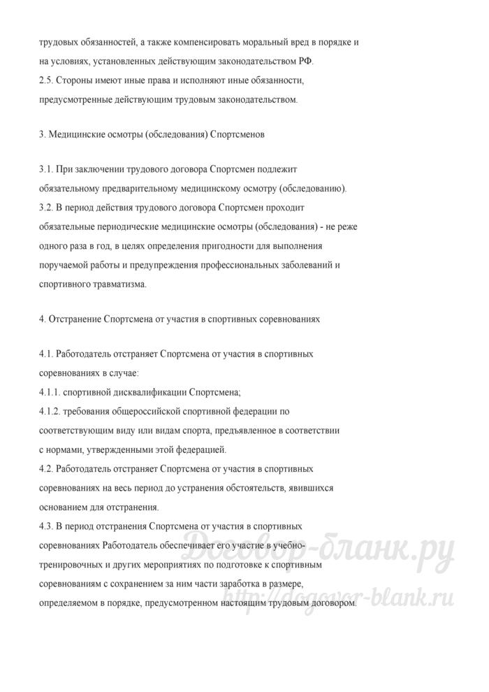Примерная форма трудового договора со спортсменом в возрасте до 18 лет. Лист 5