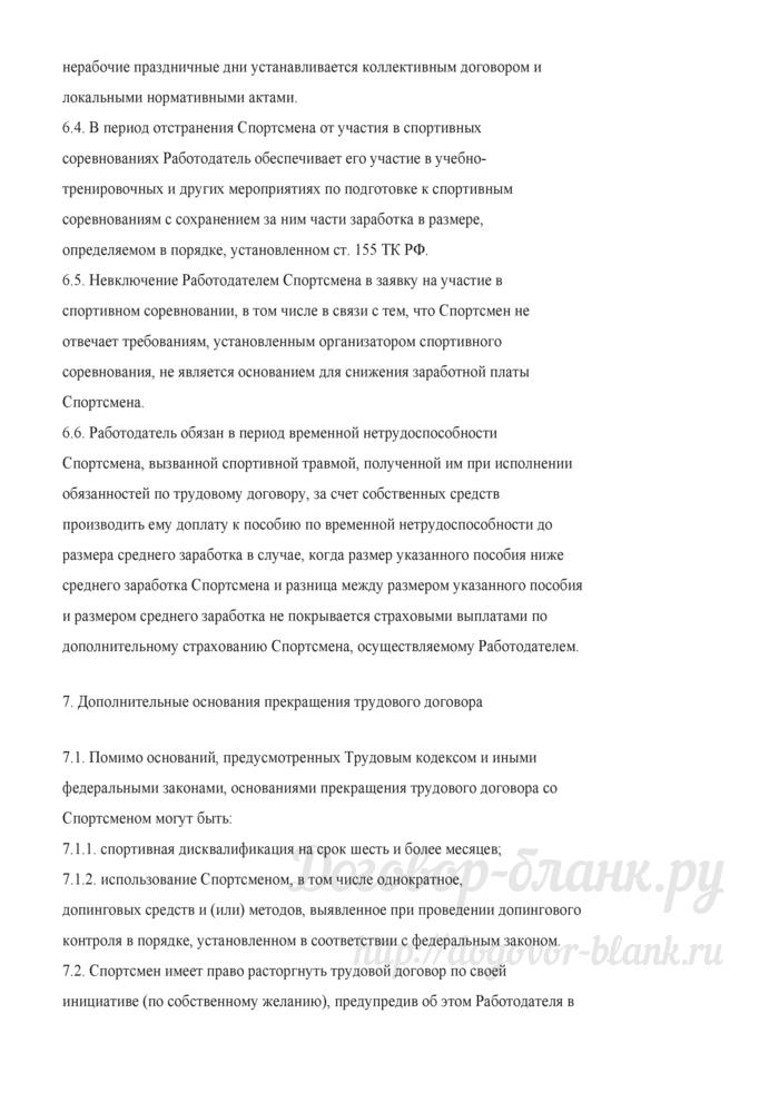 Примерная форма трудового договора со спортсменом в возрасте до 18 лет. Лист 7