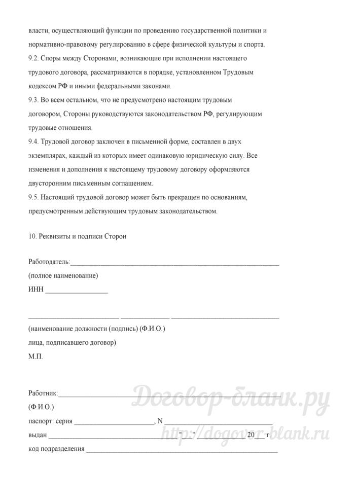 Примерная форма трудового договора со спортсменом в возрасте до 18 лет. Лист 9
