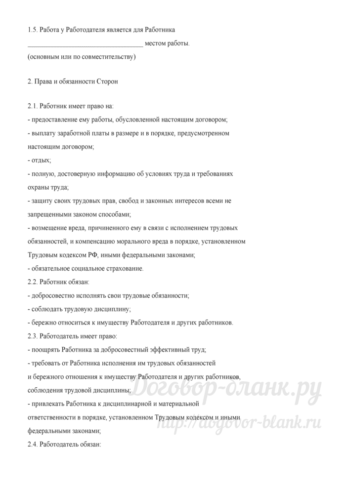 Примерная форма трудового договора со сторожем (вахтером). Лист 2