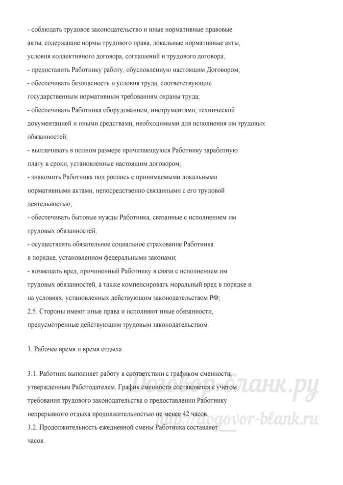 Примерная форма трудового договора со сторожем (вахтером). Лист 3