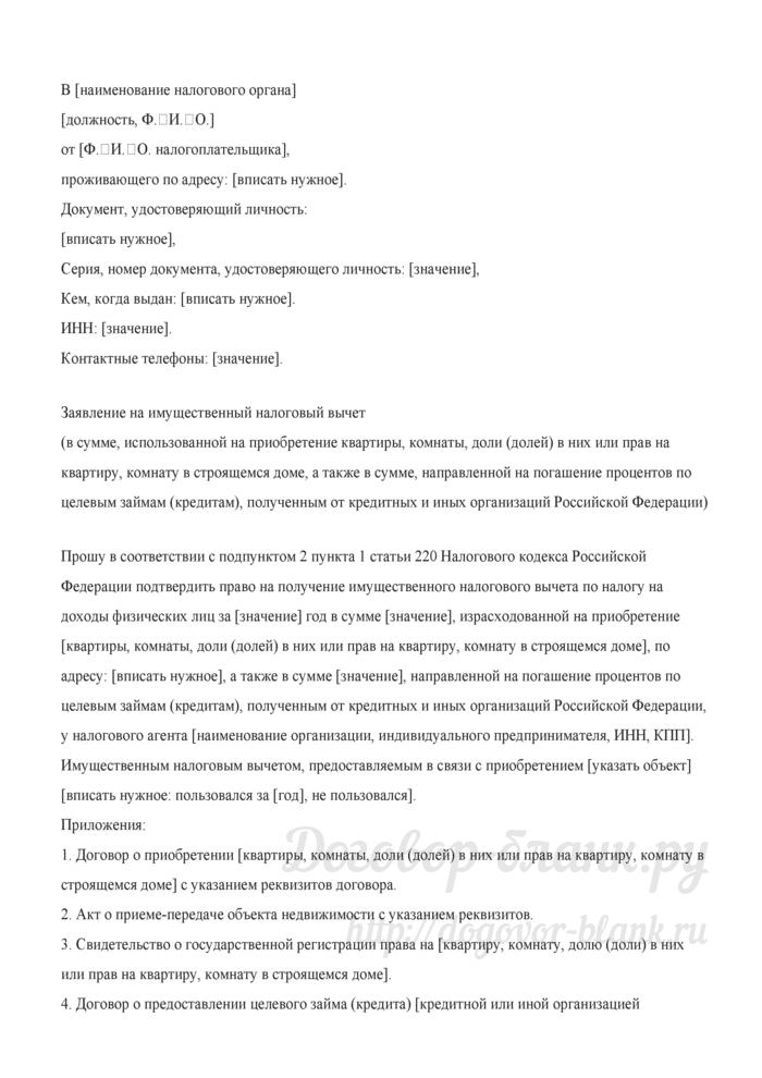 Примерная форма заявления на имущественный налоговый вычет (в сумме, использованной на приобретение квартиры, комнаты, доли (долей) в них или прав на квартиру, комнату в строящемся доме, а также в сумме, направленной на погашение процентов по целевым займам (кредитам), полученным от кредитных и иных организаций Российской Федерации). Лист 1