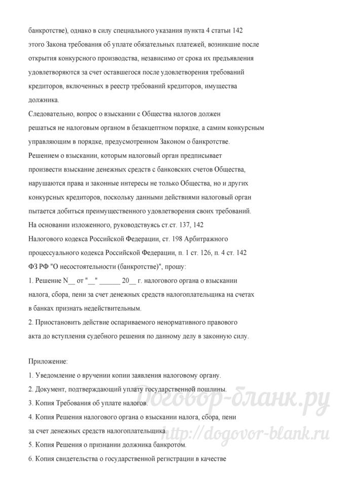 Примерная форма заявления о признании недействительным решения налогового органа о взыскании налога, сбора, пени за счет денежных средств налогоплательщика-юридического лица, находящегося на стадии конкурсного производства, на счетах в банках. Лист 4