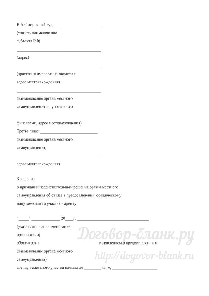 Примерная форма заявления о признании недействительным решения органа местного самоуправления об отказе в предоставлении юридическому лицу земельного участка в аренду. Лист 1