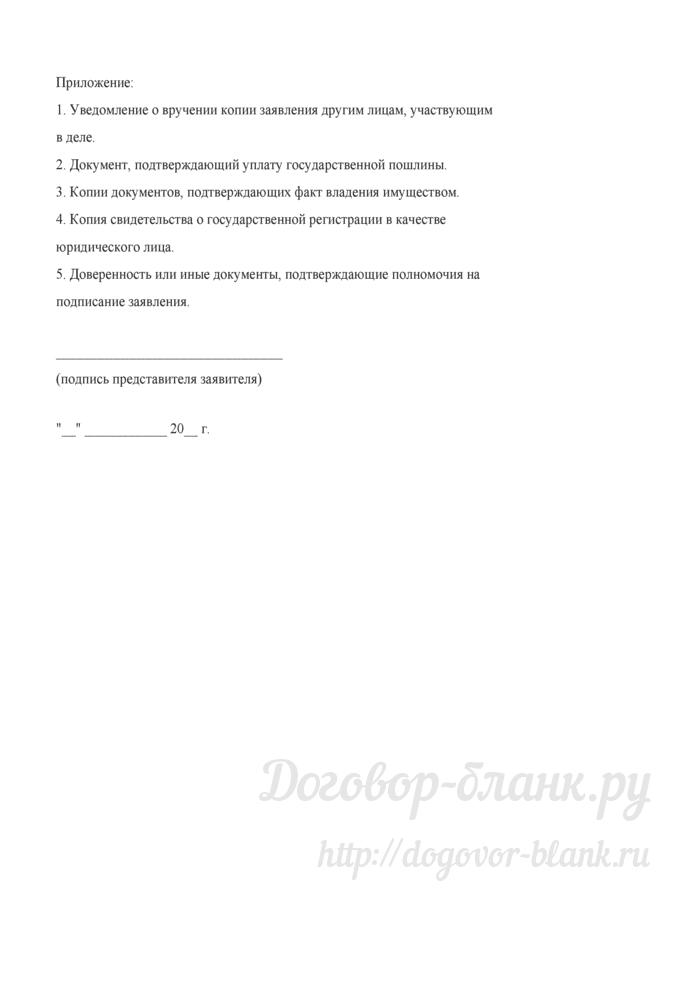 Примерная форма заявления об установлении факта владения и пользования юридическим лицом недвижимым имуществом как своим собственным. Лист 3