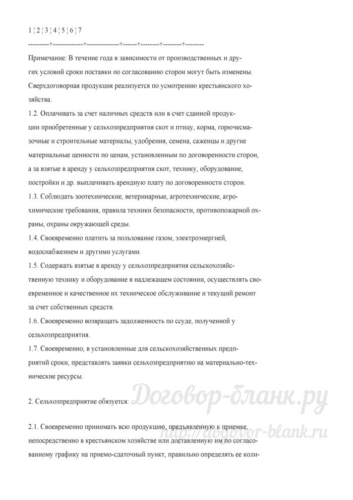 Примерный договор крестьянского (фермерского) хозяйства с колхозами, совхозами и другими сельскохозяйственными предприятиями. Лист 2