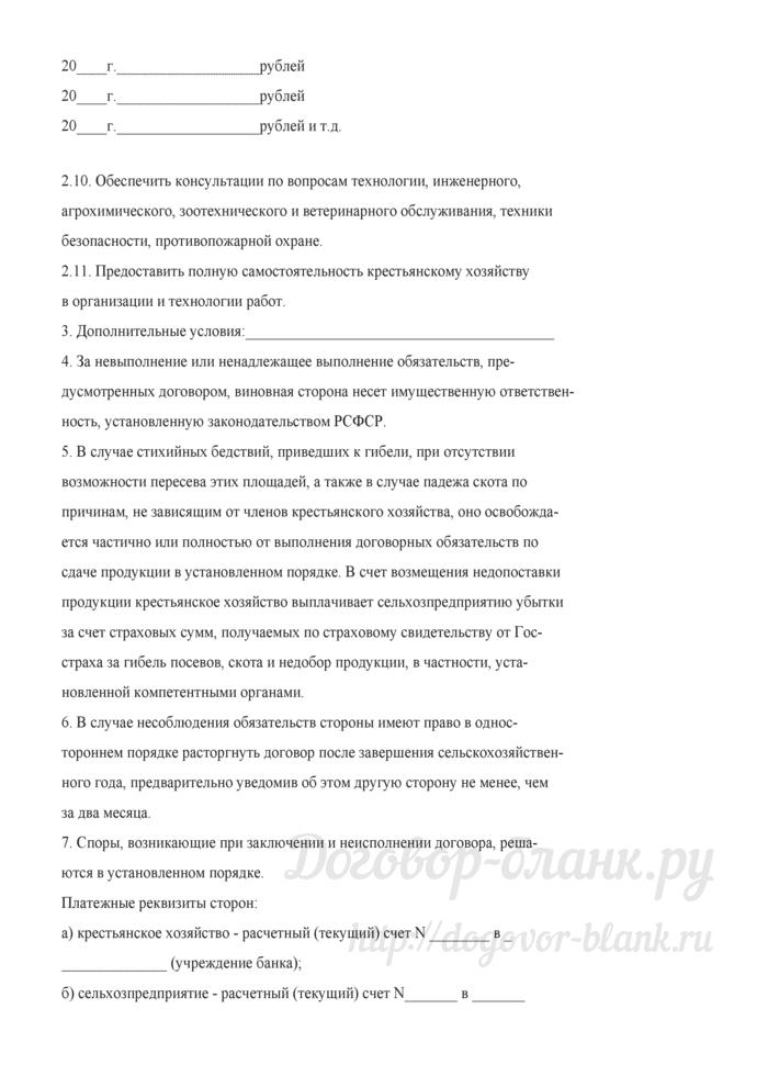 Примерный договор крестьянского (фермерского) хозяйства с колхозами, совхозами и другими сельскохозяйственными предприятиями. Лист 7