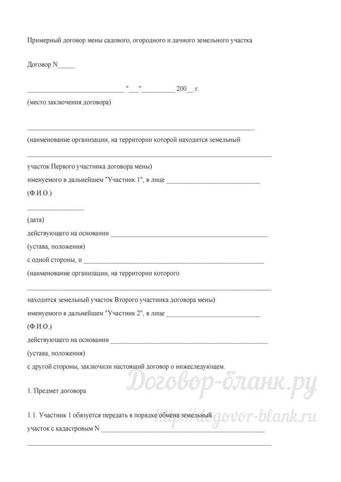Примерный договор мены садового, огородного и дачного земельного участка Книга Макарова Г.П.). Лист 1