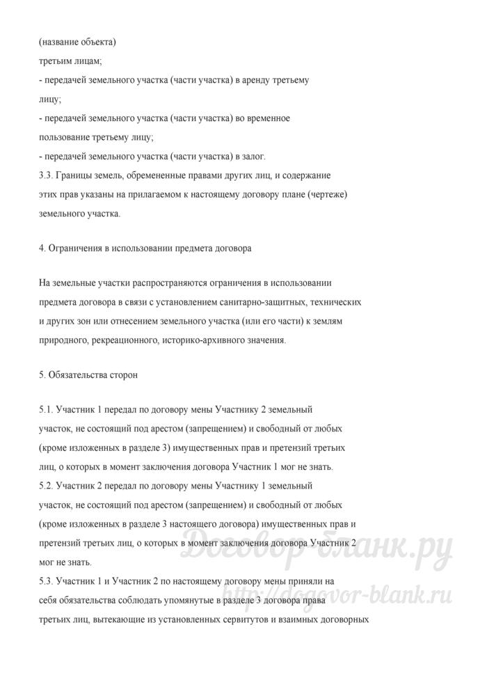 Примерный договор мены садового, огородного и дачного земельного участка Книга Макарова Г.П.). Лист 4