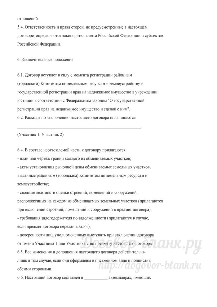 Примерный договор мены садового, огородного и дачного земельного участка Книга Макарова Г.П.). Лист 5