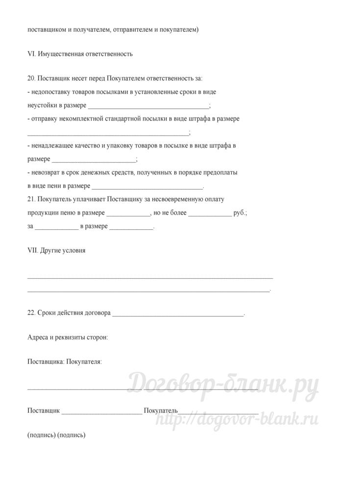 Примерный договор на поставку товаров почтовыми посылками. Лист 6