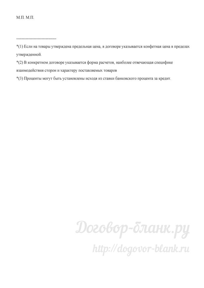 Примерный договор на поставку товаров почтовыми посылками. Лист 7