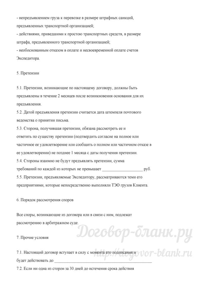 Примерный договор на транспортно-экспедиторское обслуживание внешнеторговых грузов. Лист 15