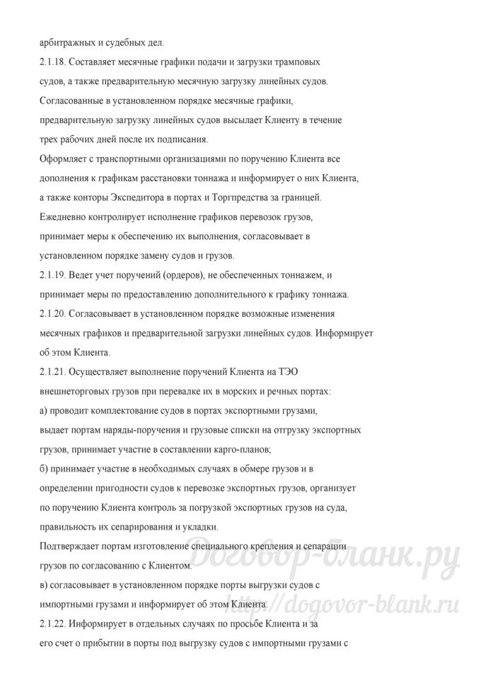 Примерный договор на транспортно-экспедиторское обслуживание внешнеторговых грузов. Лист 5
