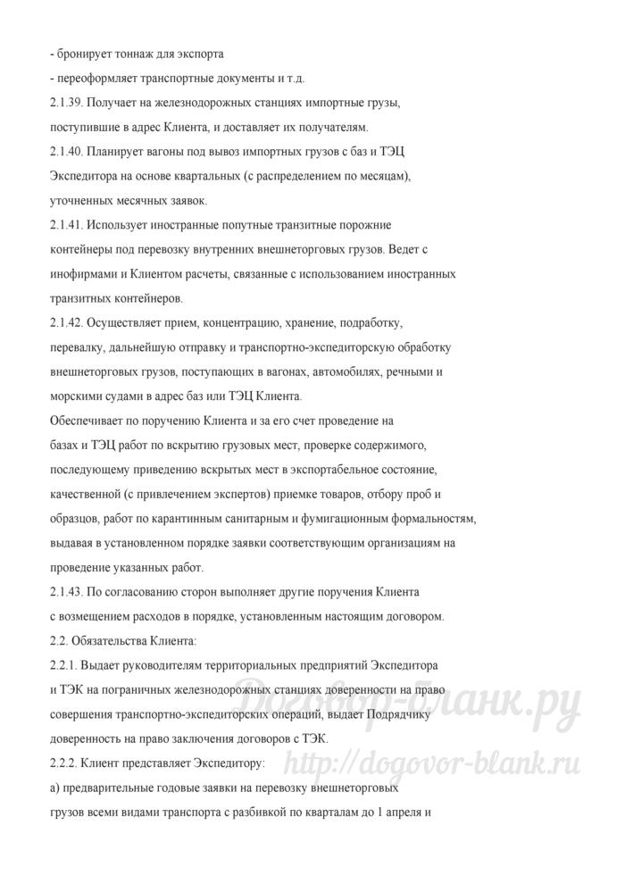 Примерный договор на транспортно-экспедиторское обслуживание внешнеторговых грузов. Лист 8