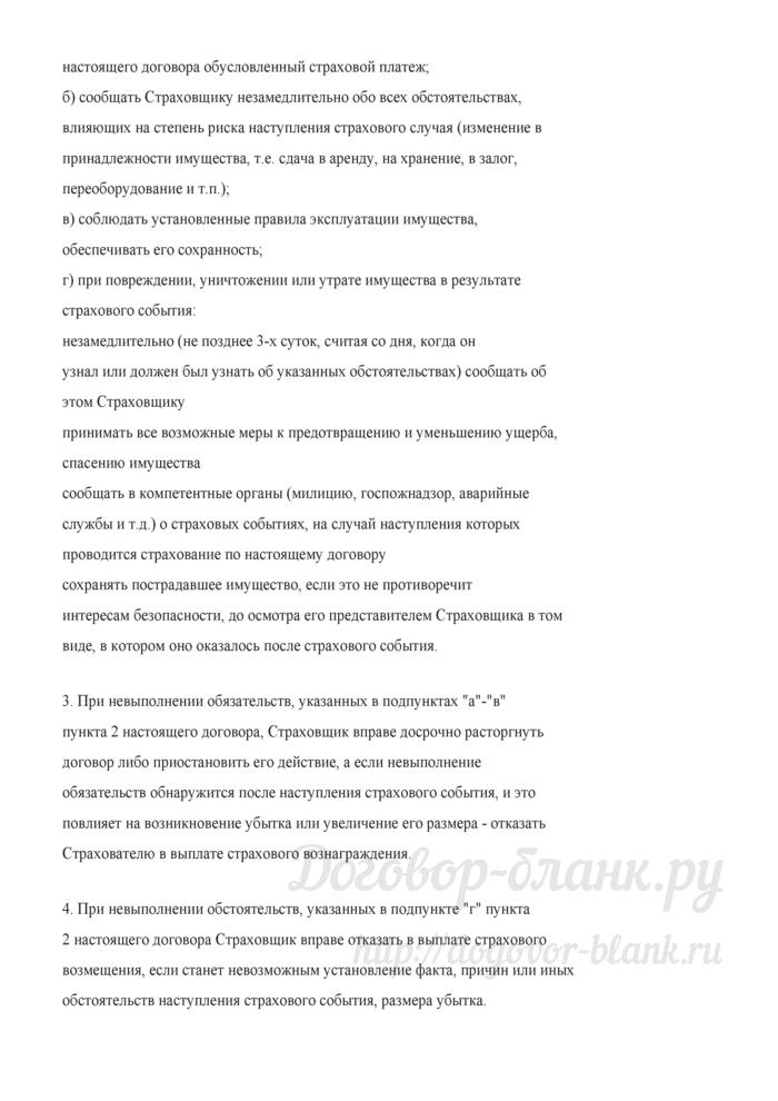 Примерный договор страхования имущества предприятий и граждан. Лист 2