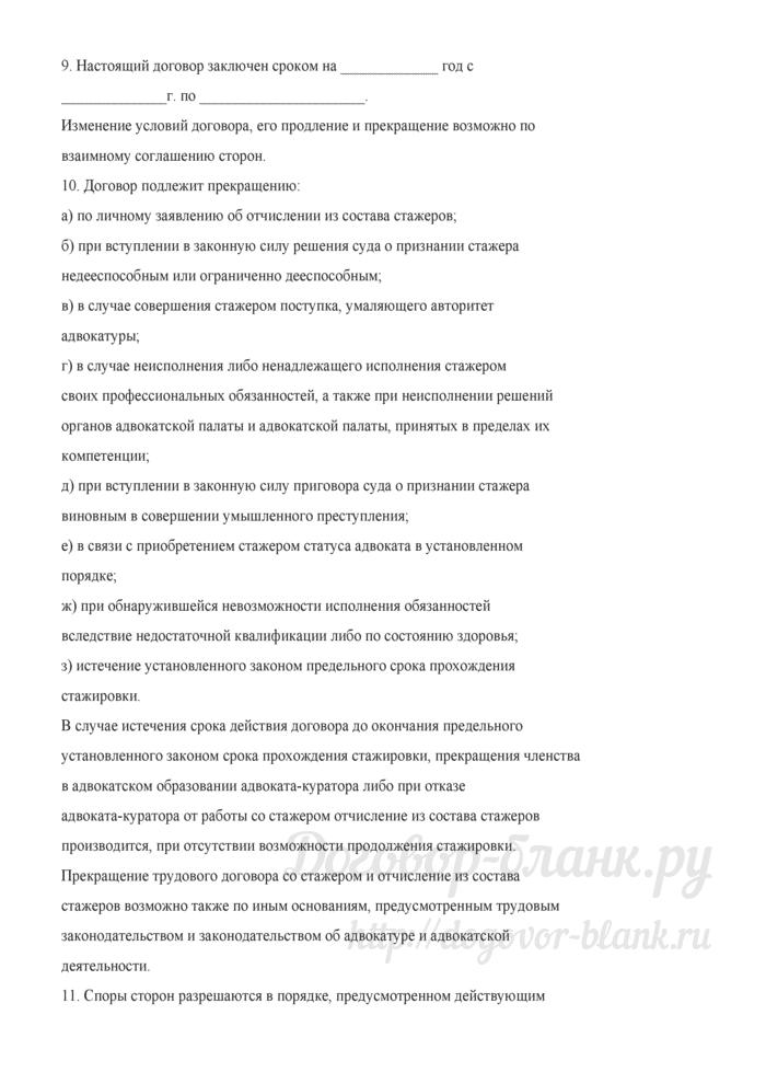 Примерный трудовой договор со стажером адвоката (рекомендован Федеральной палатой адвокатов 17 сентября 2003 г.). Лист 3