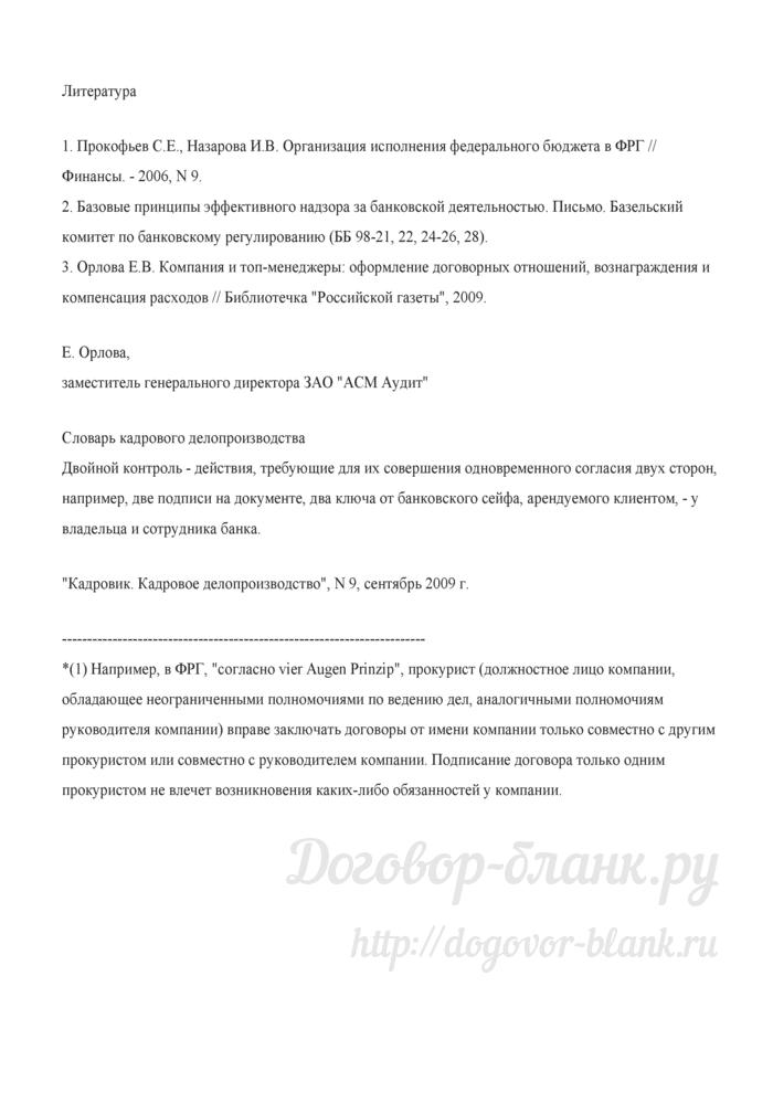"""Принцип четырех глаз. Право подписи документов в организациях с иностранными инвестициями (Е. Орлова, """"Кадровик. Кадровое делопроизводство"""", N 9, сентябрь 2009 г.). Лист 5"""