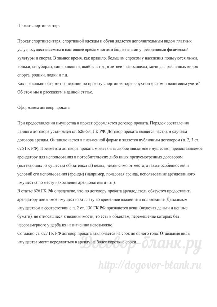 """Прокат спортинвентаря (Л. Ларцева, """"Учреждения физической культуры и спорта: бухгалтерский учет и налогообложение"""", N 4, апрель 2009 г.). Лист 1"""