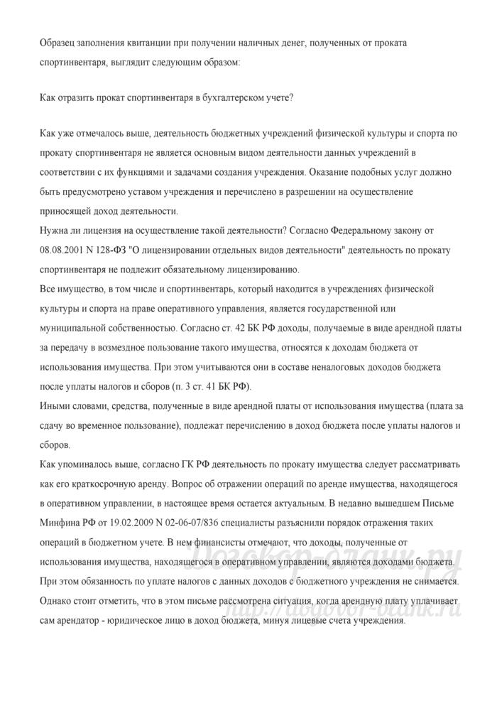 """Прокат спортинвентаря (Л. Ларцева, """"Учреждения физической культуры и спорта: бухгалтерский учет и налогообложение"""", N 4, апрель 2009 г.). Лист 7"""
