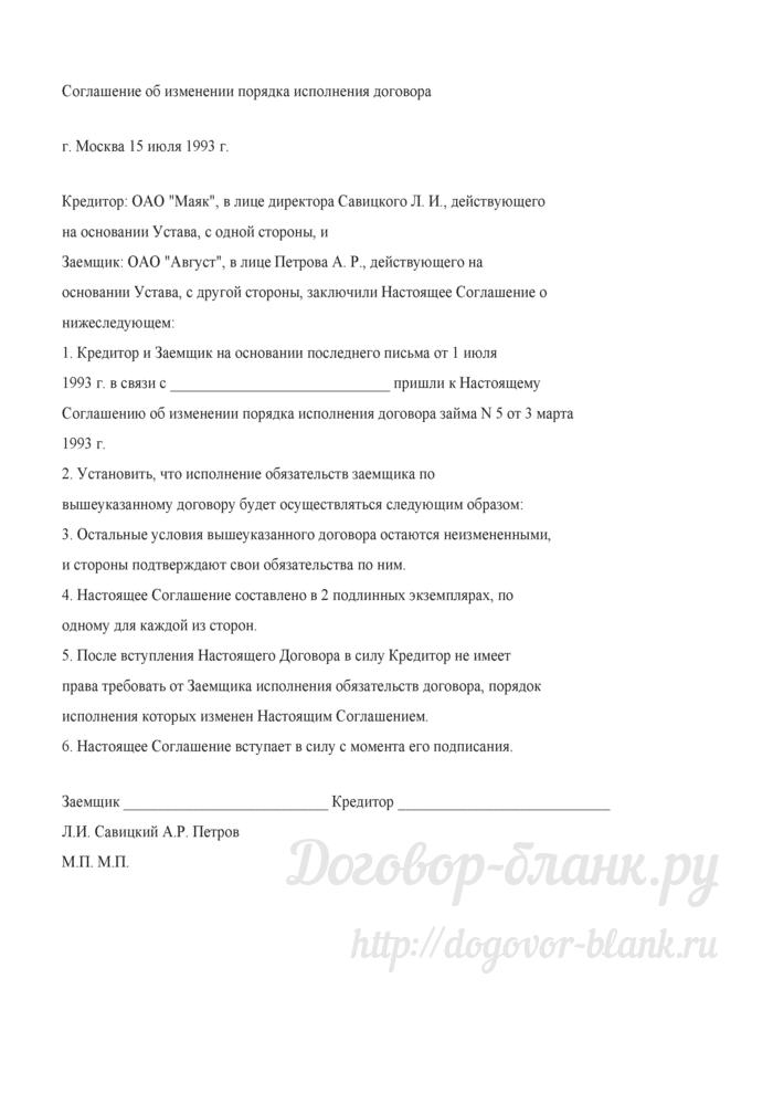 Соглашение об изменении порядка исполнения договора (Документ Яркова В.В.). Лист 1