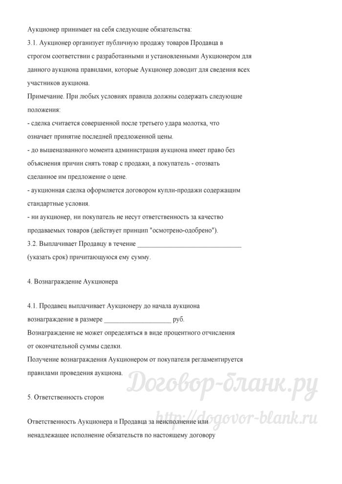 Соглашение об участии в аукционе. Лист 2