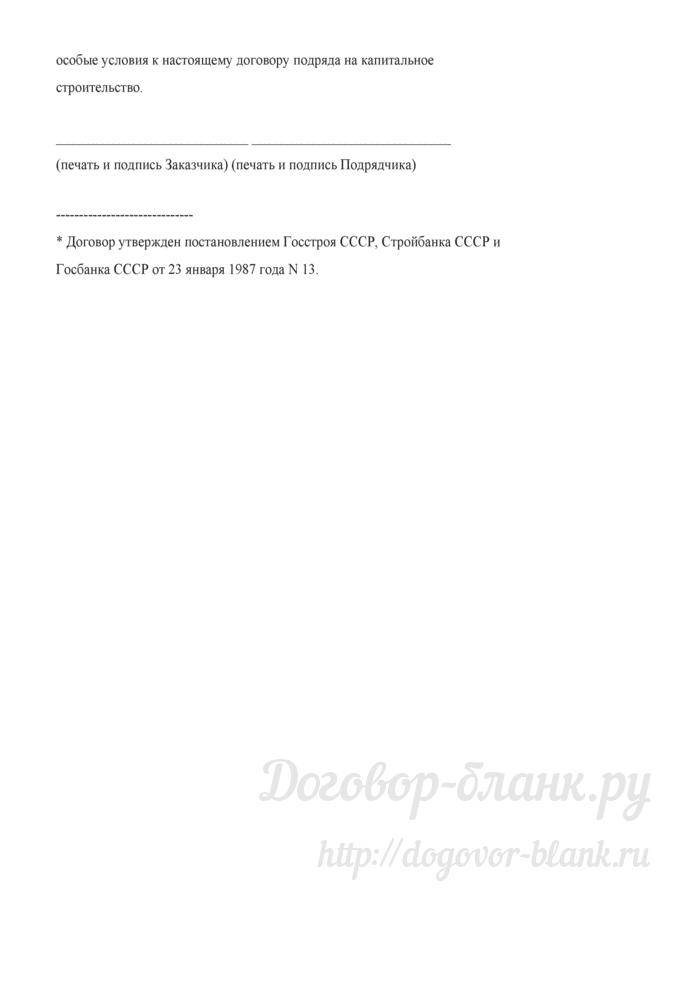 Типовой договор подряда на капитальное строительство (Документ Голованова Н.М.). Лист 4