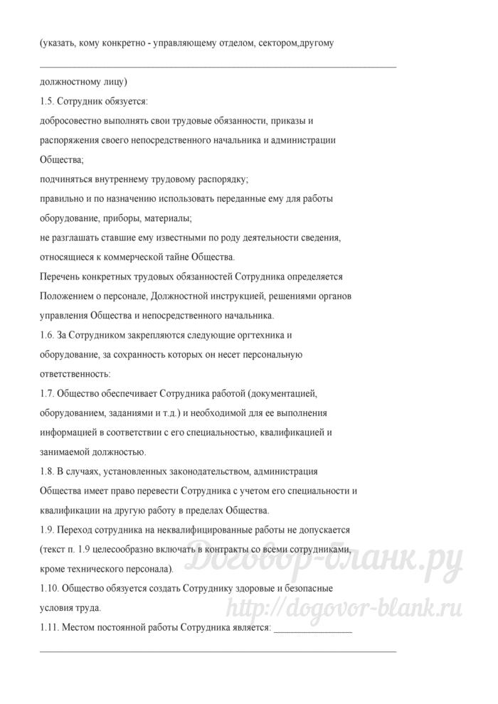 Типовой трудовой договор (контракт) с сотрудником (Документ Кашаниной Т.В.). Лист 2