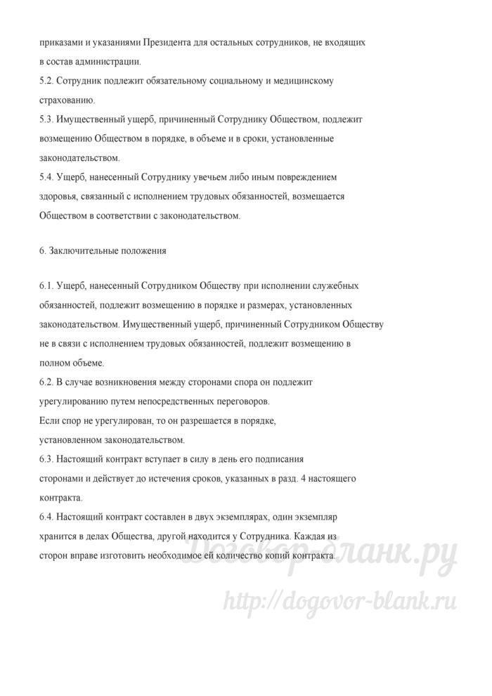 Типовой трудовой договор (контракт) с сотрудником (Документ Кашаниной Т.В.). Лист 6