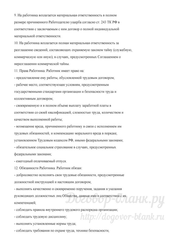 Трудовой договор (Документ Гусятниковой Д.Е.). Лист 2