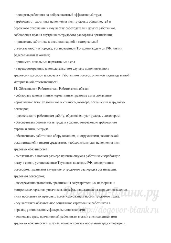 Трудовой договор (Документ Гусятниковой Д.Е.). Лист 4