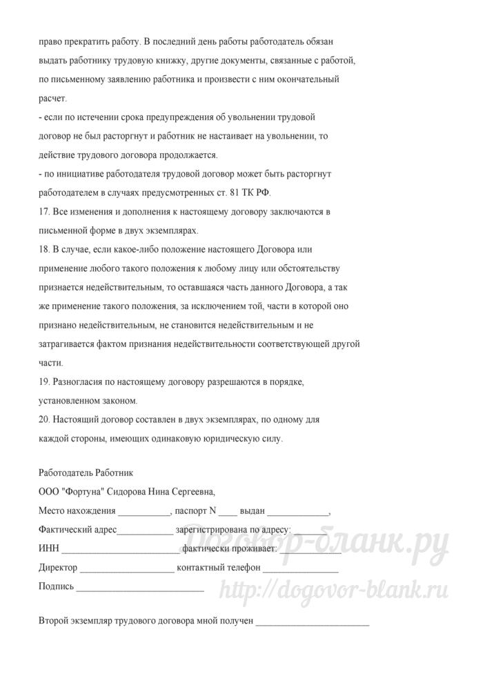 Трудовой договор (Документ Гусятниковой Д.Е.). Лист 6